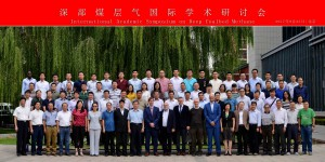 Group Photo of Delegates at the International Academic Symposium on Deep Coalbed Methane
